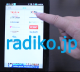 radiko.jp for android の使い方 基本